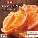 【送料無料・国産】清見オレンジ使用!ドライフルーツ オレンジ(みかん) 250g