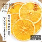 ドライフルーツ 砂糖不使用 無添加 柑橘 オレンジ 15g 送料無料 国内加工 お菓子 おやつ ヨーグルトに かわいい プチギフト