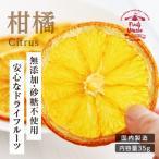 ドライフルーツ 砂糖不使用 無添加 柑橘 オレンジ 35g 送料無料 国内加工 お菓子 おやつ ヨーグルトに かわいい プチギフト