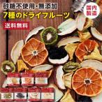 ドライフルーツ 砂糖不使用 無添加 7種セット 送料無料 りんご 梨 いちご キウイ パイン メロン 柑橘 オレンジ 国内加工 国産品あり