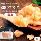 ドライフルーツ 国産 ラフランス 小袋 34g 洋梨 ポイント消化 メール便 食品 おやつ 南信州菓子工房 ギフト ヨーグルトに
