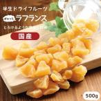 ドライフルーツ 国産 ラフランス 500g 送料無料 洋梨 お徳用 ご自宅用 業務用 おやつ 南信州菓子工房 お菓子作りにも