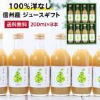 ジュース ギフト 果汁100% ラフランスジュース 200ml 8本 送料無料 洋梨ジュース 国産 お中元 お歳暮 内祝 出産内祝い