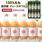 ジュース ギフト 果汁100% 桃ジュース 200ml 8本 送料無料 ももジュース ピーチジュース 国産 お中元 お歳暮 内祝 出産内祝い