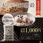 雑穀米 私の三十三雑穀 送料無料 スーパーフード配合 1000円ポッキリ 雑穀 もち麦 キヌア チアシード