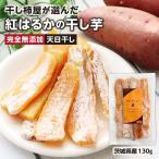紅はるか 干し芋 130g 茨城県産 天日干しで作り上げた逸品 無添加 国産 干しいも おやつ スイーツ さつまいも サツマイモ さつま芋 高糖度