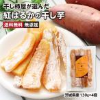 紅はるか 干し芋 130g×4個 送料無料 茨城県産 天日干しで作り上げた逸品 無添加 国産 干しいも さつまいも サツマイモ さつま芋 高糖度