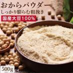 おからパウダー 国産 500g 送料無料 粗挽き 腹持ち・満腹感は超微粒子によりも◎置き換えダイエットに!