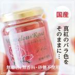 Yahoo!山下屋荘介 Yahoo!店【国産】バラジャム 薔薇をそのままジャムに…自分へのご褒美に、大切な方へのプレゼントに