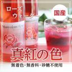 【国産】バラジュース(ローズウォーター)無着色・無香料・砂糖不使用の薔薇本来の味が楽しめる