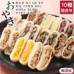 【国産】無添加 信州のおやき 10種詰合せ(野沢菜・なす等)長野の郷土食