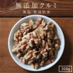 ナッツ 無添加 無塩 クルミ 300g 送料無料 くるみ 胡桃  素焼き ロースト アメリカ産 おつまみ おやつ