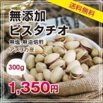 【送料無料】無添加ピスタチオ 300g アメリカ産 人気のナッツ