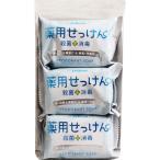 ペリカン石鹸 薬用せっけん デオドラントソープ  85g×3個セット 手洗い石鹸 洗顔石鹸 背中ニキビ