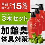 ショッピングボディソープ 柿のさち KnS 体臭 加齢臭 対策 薬用 柿渋ボディソープ3本セット 15%OFF