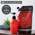 柿のさち KnS 薬用柿渋ボディソープ 詰替 セット ボトル本体 と 詰替パウチ