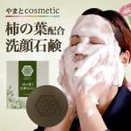 洗顔 石鹸 固形 天然 保湿 美容 柿の葉 配合 やまとコスメティック 柿の葉洗顔石けん 60g