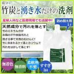 バンブークリア 洗剤 エシカルバンブー 竹の洗剤  Bamboo Clear 無添加洗剤 洗濯洗剤 天然成分100%  1L 柔軟剤 無香料