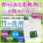 バンブークリア 洗剤 エシカルバンブー 竹の洗剤  Bamboo Clear 無添加洗剤 洗濯洗剤 天然成分100%  3L 柔軟剤 無香料