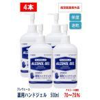 プレヴェーユ 薬用アルコールハンドジェル 500ml×4本セット (¥495/本) 送料無料 指定医薬部外品 消毒有効成分配合
