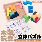 知育玩具 立体パズル キューブ 脳トレ パズル テトリス ブロック  ゲーム 遊び ゲーム
