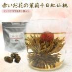 (花茶) 茉莉 千日紅 仙桃 (センニチコウ花茶3個入)工芸茶 ジャスミン茶 (普通郵便で送料無料)