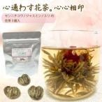 (花茶) 心心相印 (ジャスミン/センニチコウ/ユリ 花茶3個入) 工芸茶 ジャスミン茶 (普通郵便で送料無料)