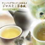 (中国茶) ジャスミン茶 春風 テトラパック18個入 (茉莉花茶) ジャスミンティー (メール便で送料無料)