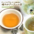 (中国茶) プーアル茶  テトラパック18個入 (メール便で送料無料)