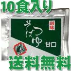【送料無料】そばつゆ 創味 麺つゆ 甘口【10食 希釈用 個食パック】
