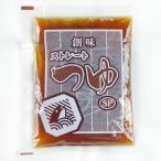 【送料無料】ストレートつゆSP・60ml・創味食品【10食入・小袋・ 個食パック】
