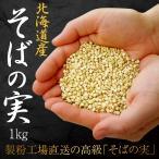 そばの実 お徳用1kg 国産(北海道産)美容と健康、ダイエット、お料理にも◎ 製粉工場直送でお届けします