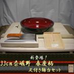 そば打ち道具 33センチ奈峨野 春慶柄  足付き麺台セット (そば打ちセット)