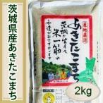 そばとぴあ水府で買える「新米30年産 茨城県産あきたこまち白米 2kg」の画像です。価格は910円になります。