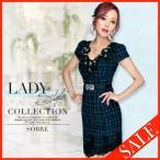 セール キャバドレス キャバ ドレス キャバクラ キャバ嬢 ミニドレス 大きいサイズ ソブレ 格子ツィードワンピース 返品交換不可