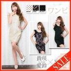 セール キャバドレス キャバ ドレス キャバクラ キャバ嬢 ミニドレス 大きいサイズ ソブレ 袖フリルキュート高級ワンピース 返品交換不可