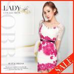 セール ワンピース キャバドレス キャバ ドレス 大きいサイズ キャバクラ キャバ嬢 ミニドレス ソブレ グラデーションフラワータイトワンピース 返品交換不可