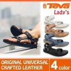 ショッピングレザー ストラップ テバ TEVA オリジナル ユニバーサル クラフテッド レザー トラップサンダル コンフォートサンダル ベルクロ レディース