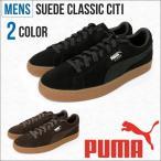 プーマ PUMA メンズ スニーカー MEN'S SNEAKER Suede Classic CITI スウェード スエード クラシック シティ SHOES シューズ ランニングシューズ 運動靴 男性