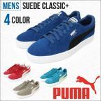 プーマ PUMA メンズ スニーカー MEN'S SNEAKER Suede Classic +スウェード スエード クラシック プラス SHOES シューズ ランニングシューズ 運動靴 男性