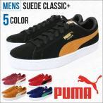 ショッピングスウェード プーマ PUMA スニーカー SNEAKER Suede Classic + スウェード スエード クラシック プラス SHOES シューズ ランニングシューズ 運動靴 MEN'S メンズ 男性