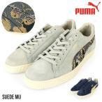 プーマ PUMA メンズ スニーカー Suede MIJ スエード 日本製 和柄 畳 龍 ドラゴン おしゃれ 個性的 スウェード ローカット ブランド 靴 大きいサイズ