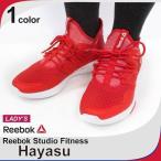 【期間限定特別価格】リーボック Reebok ハヤス Hayasu スタジオフィットネス レディース  スニーカー シューズ 靴 ランニング ダンス ウィメンズ 女性