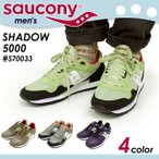 サッカニー SAUCONY シャドウ SHADOW 5000 スニーカー ランニングシューズ メンズ