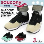 サッカニー SAUCONY メンズ スニーカー SHADOW ORIGINAL シャドウオリジナル ランニングシューズ 運動靴 レースアップ スエード 2カラー 配色 メンズ 男性