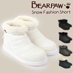 【期間限定特別価格】 ベアパウ BEARPAW レディース スノーブーツ スノー ファッション ショート 撥水加工 ショート丈