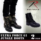 ロスコ ROTHCO GI ジャングルブーツ ULTRA FORCE G1 JUNGLE BOOTS ミリタリーブーツ レースアップブーツ メンズ (5080 5081)