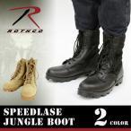 【クリアランスセール!!】 ロスコ ROTHCO ジャングルブーツ デザート ミリタリー  ブーツ シューG.I.TYPE ミルスペック メンズ