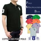 ショッピングポロ ポロ ラルフローレン ボーイズ POLO Ralph Lauren ビッグポニー 半袖 ポロシャツ メンズ レディース