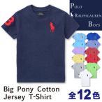 【特別価格】4/24(火)AM11:59まで ポロ ラルフローレン ボーイズ POLO Ralph Lauren BOYS ビッグポニー コットン 半袖 Tシャツ トップス メンズ